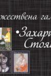 "Художествена галерия ""Захарий Стоянов"""