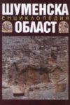 Енциклопедия Шуменска област