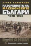 Разоренията на македонските българи