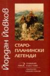 Старопланински легенди-1