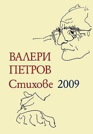 Стихове 2009 ВП