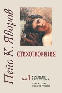 Стихотворения – Яворов