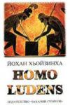 Хомо луденс