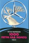 1000 metra nad moreto - P. Marinkov