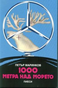 1000 metra nad moreto – P. Marinkov