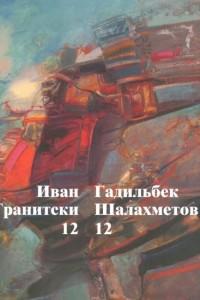 12+12 Гранитски Шалахметов