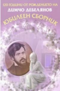 120 години от рождението на Димчо Дебелянов