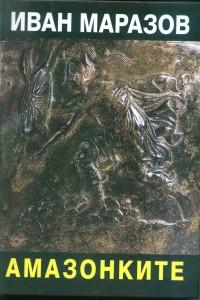 AMAZONKITE