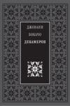 COVER_BOCCACCIO_katalog