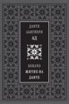 COVER_DANTE_BOCACHO_katalog