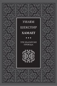 COVER_HAMLET_katalog