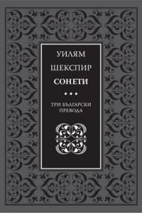 COVER_SONETI_katalog