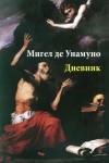 Dnevnik Unamuno