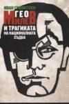 Geo Milev i tragikata