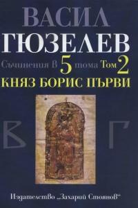 Guzelev t.2