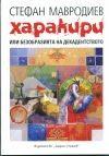 Mavrodiev_Xarakiri