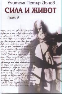 P.Danav t.9