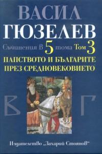 Papstvoto – Guzelev