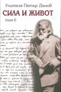 SILA i ZIVOT t.6