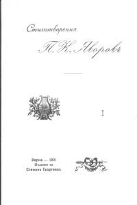 Stihotvoreniq – Iavorov