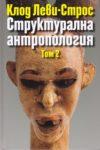 Strukturalna antropologia 2