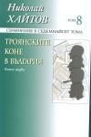 Troianskite kone 8