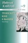 Troianskite kone 9