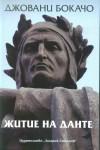 Zitie na Dante