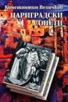 carigradski-soneti