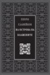 cover_pencho slaveykov_katalog