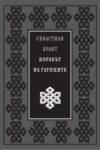 cover_sebastian brant_katalog