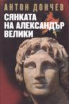 Siankata na Aleksandar