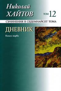 Haitov t.12