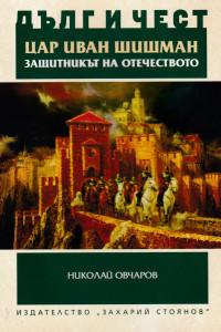 IVAN SHISHMAN Ovcharov