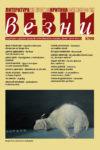 vezni 5-2016 cover