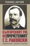 P Anchev - Rakovski