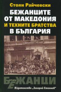 bezancite ot Makedonijajpg