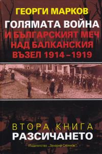 G Markov – 2 kniga – Goliamata