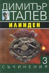 Ilinden - t 3
