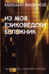 MVidenov - ez bel