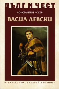 Vasil Levski – KK