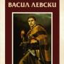 Vasil Levski - KK