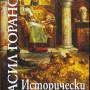 album Vasil Goranov
