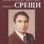 G Iordanov 1 tom