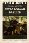 P Bakshev