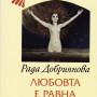 Rada Dobrianova