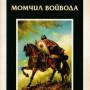 Momchil voivoda