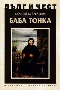 Baba Tonka