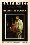 Prezviter Kozma