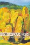 Album O Mehandjiev